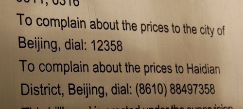 Chinglish sign, Beijing, August 2014