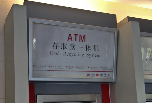 Chinglish on an ATM, Beijing, China, August 2014